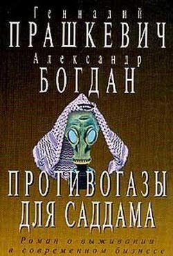 Противогазы для Саддама