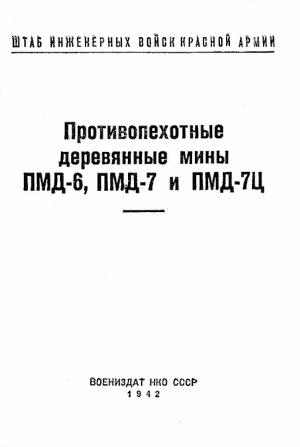 Противопехотные деревянные мины ПМД-6, ПМД-7 и ПМД-7Ц