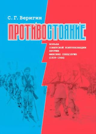 Противостояние. Борьба советской контрразведки против финских спецслужб (1939-1945)