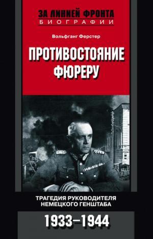 Противостояние фюреру. Трагедия руководителя немецкого Генштаба. 1933-1944 [litres]