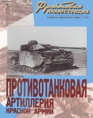 Противотанковая артиллерия Красной Армии 1941-1945 г