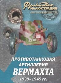 Противотанковая артиллерия вермахта, 1939–1945 гг.