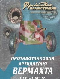 Противотанковая артиллерия вермахта, 1939–1945 гг