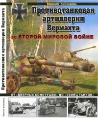 Противотанковая артиллерия Вермахта во Второй Мировой войне (От «дверных колотушек» до «убийц танков»)