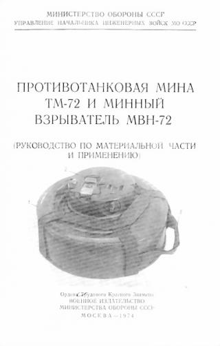 Противотанковая мина ТМ-72 и минный взрыватель МВН-72
