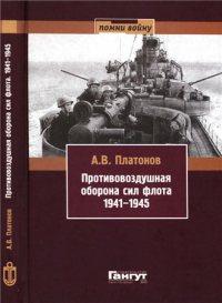 Противовоздушная оборона сил флота, 1941–1945