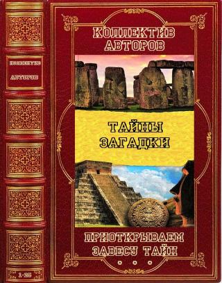 Проткрываем завесу тайн. Книги 1-25