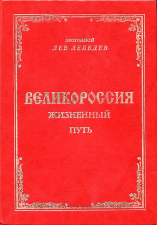 Протоиерей Лев Лебедев - Великороссия жизненный пусть - 1999