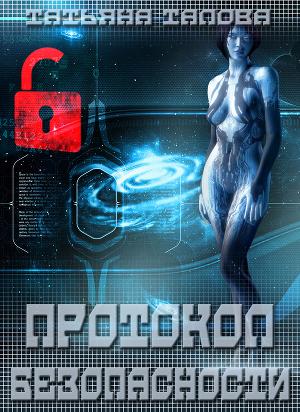 Протокол безопасности (СИ)