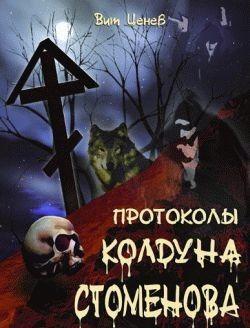 Протоколы колдуна Стоменова часть II