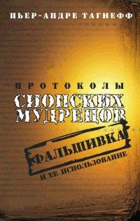 Протоколы сионских мудрецов. Фальшифка и ее использование