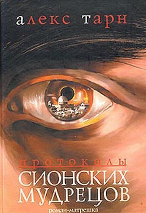 Протоколы Сионских Мудрецов [роман 2004-го годо]