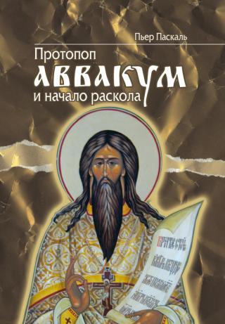 Протопоп Аввакум и начало Раскола