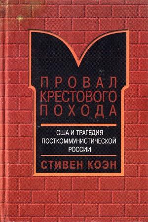 Провал крестового похода. США и трагедия посткоммунистической России