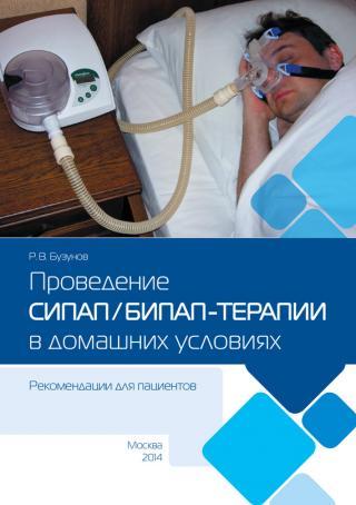 Проведение СИПАП/БИПАП-терапии в домашних условиях. Рекомендации для пациентов