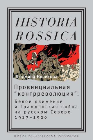 Провинциальная «контрреволюция» [Белое движение и гражданская война на русском Севере]