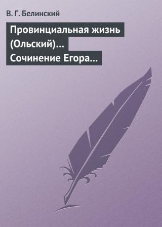 Провинциальная жизнь (Ольский)… Сочинение Егора Классена