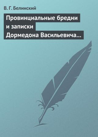 Провинциальные бредни и записки Дормедона Васильевича Прутикова…