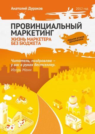 Провинциальный маркетинг: жизнь маркетера без бюджета [litres]