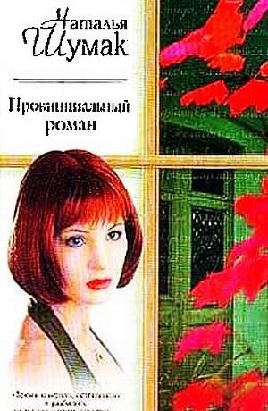 Провинциальный роман. Книжная девочка