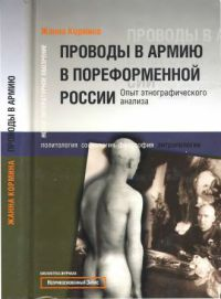 Проводы в армию в пореформенной России [Опыт этнографического анализа]