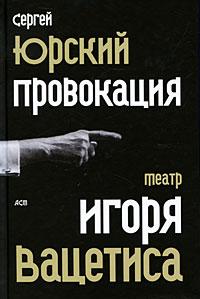 Провокация: Театр Игоря Вацетиса [litres]