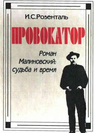 Провокатор. Роман Малиновский: судьба и время