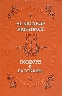 Проза Александра Вельтмана