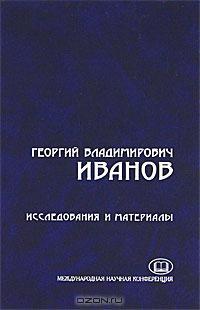 Проза из периодических изданий. 15 писем к И.К. Мартыновскому-Опишне