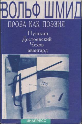 Проза как поэзия. Пушкин, Достоевский, Чехов, авангард