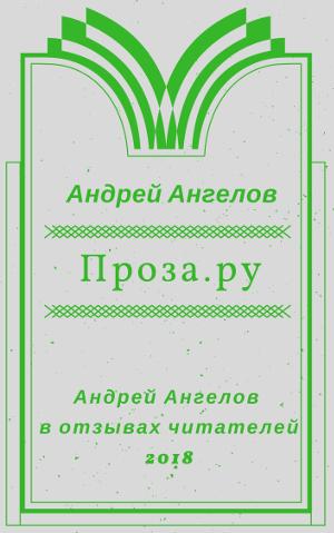Проза.ру [4 часть]