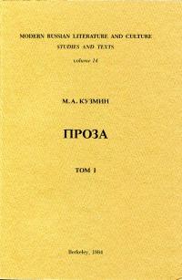 Проза в девяти томах. Т. 1