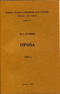 Проза в девяти томах. Т. 2