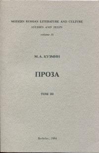 Проза в девяти томах. Т. 3