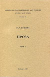 Проза в девяти томах. Т. 5