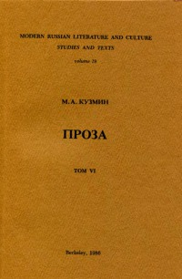 Проза в девяти томах. Т. 6