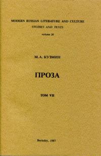 Проза в девяти томах. Т. 7