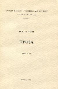Проза в девяти томах. Т. 8