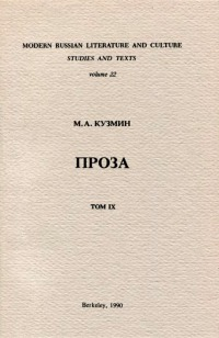 Проза в девяти томах. Т. 9