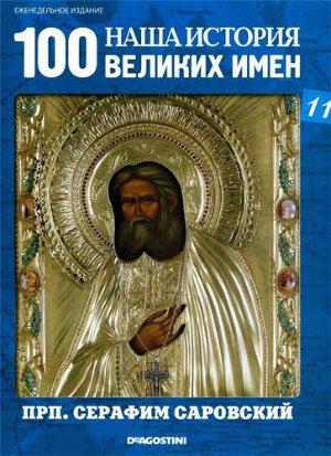 Прп. Серафим Саровский
