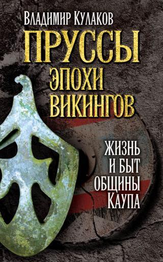 Пруссы эпохи викингов: жизнь и быт общины Каупа