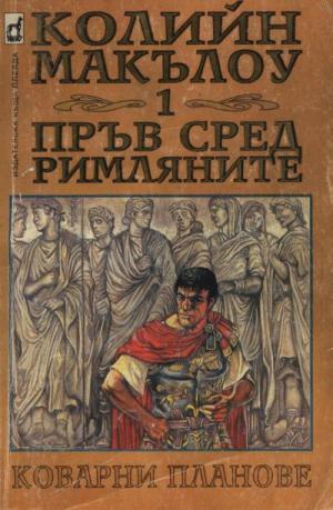 Пръв сред римляните (Част I: Коварни планове)