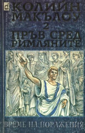 Пръв сред римляните (Част II: Време на поражения)