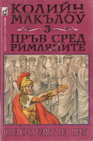 Пръв сред римляните (Част III: Спасителят на Рим)