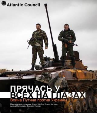 Прячась у всех на глазах. Война Путина против Украины