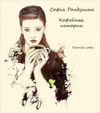 Пряный кофе [СИ]
