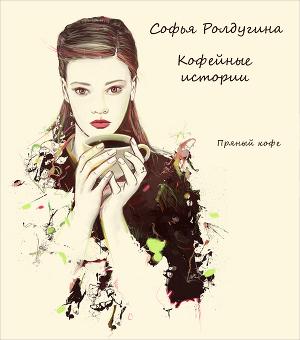 Пряный кофе (СИ)