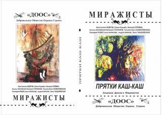 ПРЯТКИ КАШ-КАШ. Альманах Доосов и Миражистов
