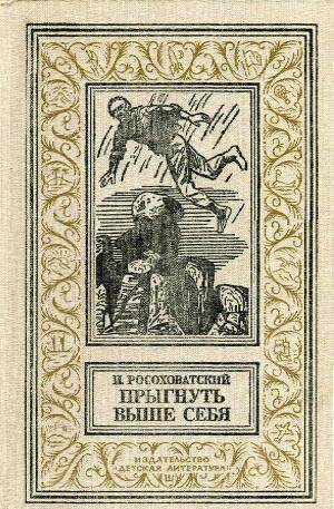 Прыгнуть выше себя (издание 1990 г.)