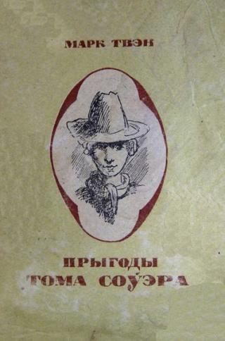Прыгоды Тома Соўэра